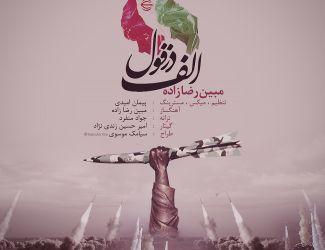 دانلود آهنگ جدید مبین رضا زاده به نام الف – دزفول