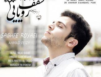 دانلود آهنگ جدید احمد فیضی به نام سقف رویایی
