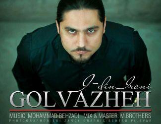 دانلود آهنگ جدید آیدین ایرانی به نام گل واژه