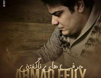 دانلود آهنگ جدید احمد فیلی به نام حرف های ناگفتنی