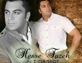 دانلود آهنگ جدید علی رجبی به نام حس تازه