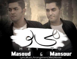 دانلود آهنگ جدید مسعود و منصور به نام هی تو