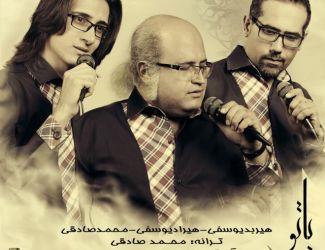 دانلود آهنگ جدید محمد صادقی و هیراد و هیربد یوسفی به نام باتو