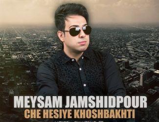 دانلود آهنگ جدید میثم جمشیدپور به نام چه حسیه