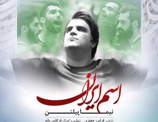 دانلود آهنگ جدید نیما پیلتن به نام اسم ایران