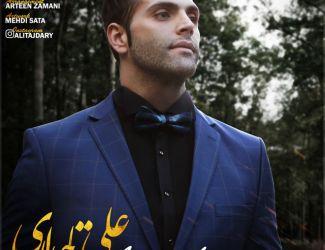 دانلود آهنگ جدید علی تاجداری به نام آرامش