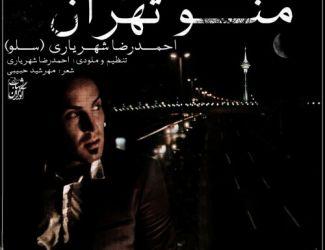دانلود آهنگ جدید احمدرضا شهریاری ( احمد سلو ) بنام منو تهران