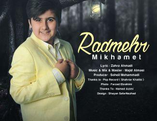 دانلود آهنگ جدید رادمهر محمدی بنام میخوامت