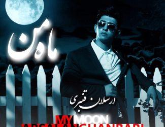 دانلود آهنگ جدید ارسلان قنبری بنام ماه من