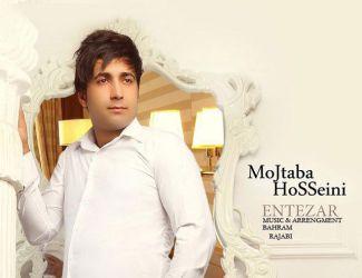 دانلود آهنگ جدید مجتبي حسيني بنام انتظار