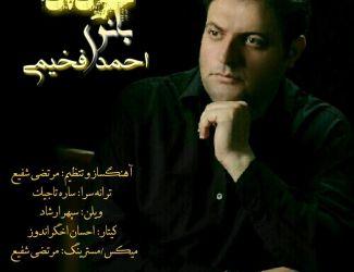 دانلود آهنگ جدید احمد فخیمی بنام بانوی خرداد
