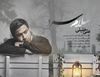 دانلود آهنگ جدید علی خلیلی بنام سلام سرد