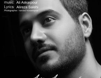 دانلود آهنگ جدید علی عسکرپور بنام به جز تو
