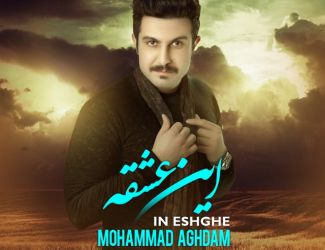دانلود آهنگ جدید محمد اقدم بنام این عشقه