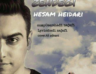 دانلود آهنگ جدید حسام حیدری بنام زندگی