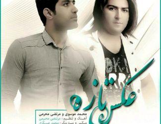 دانلود آهنگ جدید محمد موسوی و مرتضی محرمی بنام عکس تازه