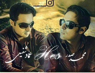 دانلود آهنگ جدید محمد صدر و عماد شفیعی بنام حس