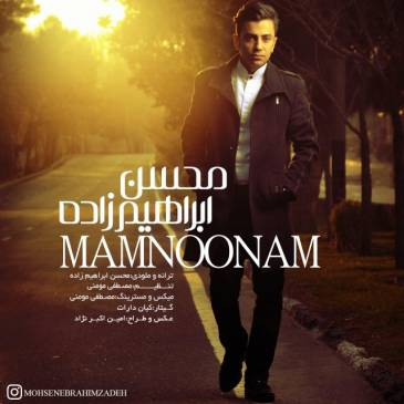 دانلود آهنگ جدید محسن ابراهیم زاده بنام ممنونم