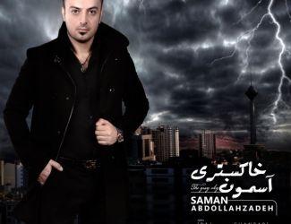 دانلود آهنگ جدید سامان عبدالله زاده بنام آسمون خاکستری