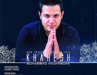 دانلود آهنگ جدید محمد حشمدار بنام خواهش