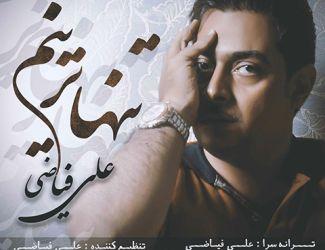 دانلود آهنگ جدید علی فیاضی بنام تنهاترینم