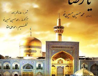 دانلود آهنگ جدید محمد حسین حسین خو بنام یا رضا