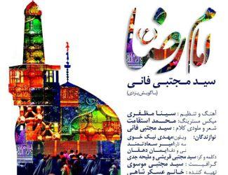 دانلود آهنگ جدید مجتبی فانی بنام امام رضا