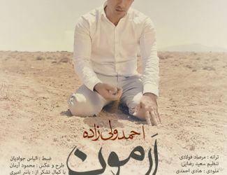 دانلود آهنگ جدید احمد ولی زاده بنام ارمون