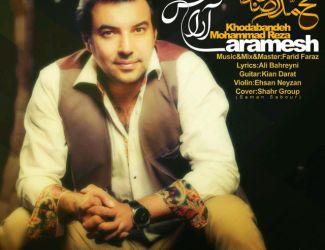 دانلود آهنگ جدید محمد رضا خدابنده بنام آرامش