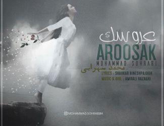 دانلود آهنگ جدید محمد سهرابی بنام عروسک