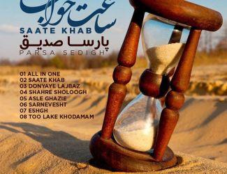 دانلود آلبوم جدید پارسا صدیق بنام ساعت خواب