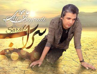 دانلود آلبوم جدید علی سجودی بنام سراب