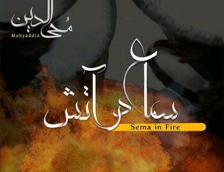 دانلود آهنگ جدید محی الدین بنام سماع در آتش