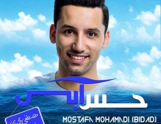 دانلود آهنگ جدید مصطفی محمدی (بیداد) بنام حس آبی