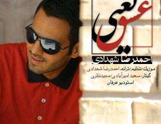 دانلود آهنگ جدید احمد رضا شهدادی بنام عشق یعنی