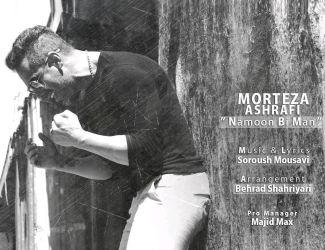 دانلود آهنگ جدید مرتضی اشرفی بنام نمون بی من