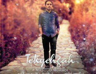 دانلود آهنگ جدید مسعود مرادی بنام تکیه گاه