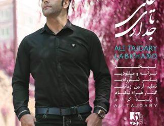 دانلود آهنگ جدید علی تاجداری بنام لبخند