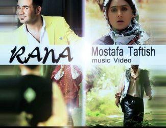 دانلود ویدیو جدید مصطفی تفتیش بنام رعنا