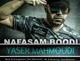 دانلود آهنگ جدید یاسر محمودی بنام نفسم بودی