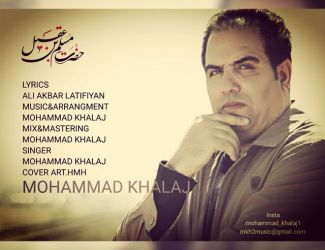 دانلود آهنگ جدید محمد خلج بنام حضرت مسلم بن عقیل