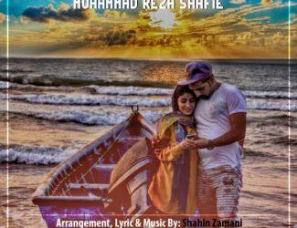 دانلود آهنگ جدید محمدرضا شفیعی بنام آرومم