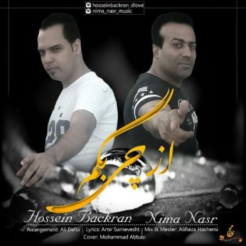 دانلود آهنگ جدید حسین بکران و نیما نصر بنام از چی بگم