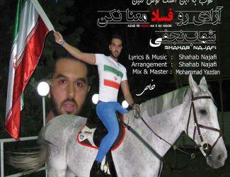 دانلود آهنگ جدید شهاب نجفی ( خاص ) بنام آزادی رو فساد معنا نکن