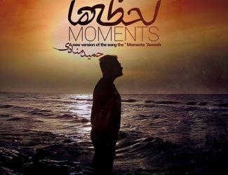 دانلود آهنگ جدید حمید منادی بنام لحظه ها