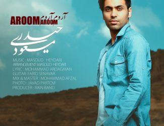 دانلود آهنگ جدید مسعود حیدری بنام آروم آروم