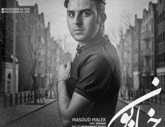 دانلود آهنگ جدید مسعود ملک بنام خیابون