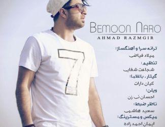 دانلود آهنگ جدید احمد رزم گیر – بمون نرو