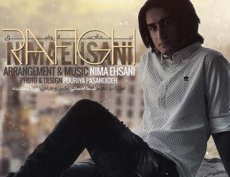 دانلود آهنگ جدید نیما احسانی بنام رفیق