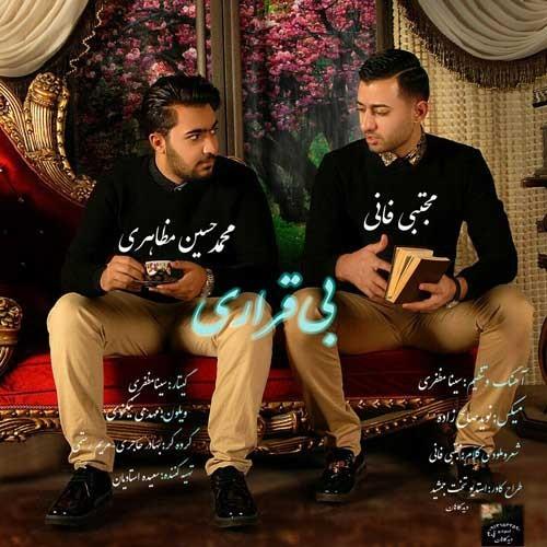 دانلود آهنگ جدید مجتبی فانی و محمد حسین مظاهری به نام بی قراری